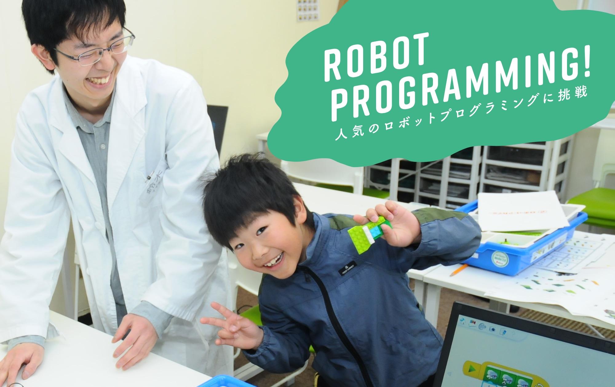人気のロボットプログラミングに挑戦